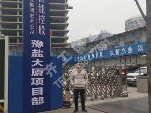 郑州豫盐大厦项目